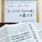 """""""終活、終末医療にホームドクター(かかりつけ医)の選び方"""""""