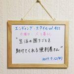 """終活カフェ""""生活の困りごとを助けてくれる便利屋さん"""""""